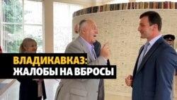 Жалобы на вбросы на голосовании во Владикавказе