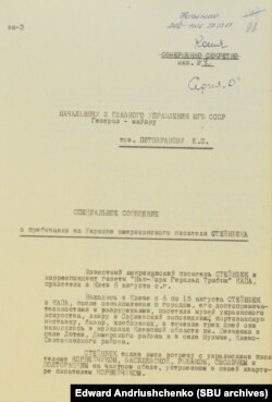 უკრაიანის უშიშროების სამინისტროში დაცული მოხსენებითი ბარათი, რომელითაც დასტურდება , რომ КГБ უთვალთვალებდა საბჭოთა კავშირში სტუმრად მყოფ ამერიკელ მწერალს