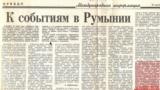 Corespondență de la București a lui Vlafimir Vedrașko din 26 decembrie 1989.