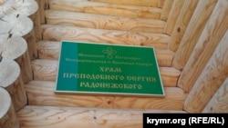 Табличка на храме УПЦ МП в Крыму