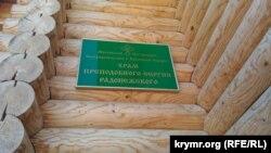 Табличка на храмі УПЦ МП в Криму