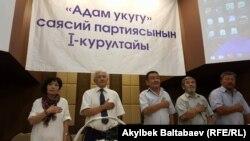 """Съезд """"Партии прав человека"""". Бишкек, 6 июля 2017 года."""