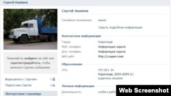 """Сергей Ашимовтің """"Вконтакте"""" әлеуметтік желісіндегі аккаунты."""