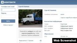 Фрагмент странички «Сергей Ашимов» в социальной сети «ВКонтакте».