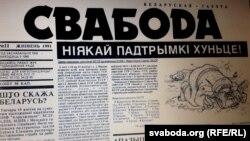 N11 газэты «Свабода» за 1991 год, зьмешчаны на сайце www.kamunikat.org