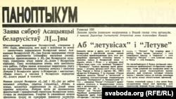 З дыскусіяў вакол тэрмінаў Літва і Летува, «Наша Ніва», Вільня, 1992