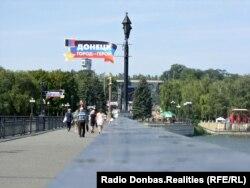 Оформление Донецка ко Дню города