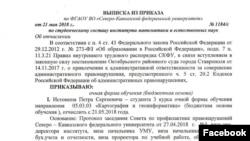 Приказ об отчислении Петра Истомина из СКФУ