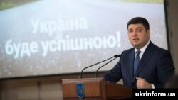 Володимир Гройсман (на архівному фото) впевнений в успішному результаті реформ