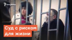 «Дело Веджие Кашка»: суд с риском для жизни | Радио Крым.Реалии