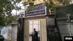 یکی از ساختمانهای بنیاد «شهید و امور ایثارگران» جمهوری اسلامی