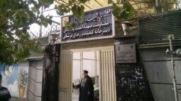 یکی از ساختمانهای بنیاد «شهید و امور ایثارگران»