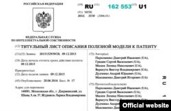 Источник: официальный сайт Федеральной Службы по Интеллектуальной Собственности РФ