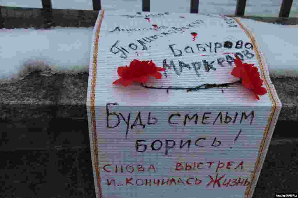 Русиядә үтерелгән сәяси активистларның исемнәреннән торган плакат