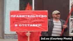 Митинг против пенсионной реформы (архивное фото)