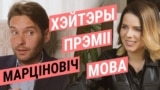 Віктар Марціновіч даў вялікае відэаінтэрвію