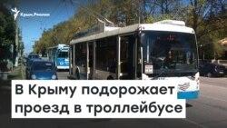 В Крыму подорожает проезд в троллейбусе | Радио Крым.Реалии