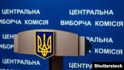 Центральна виборча комісія є головним в Україні органом, відповідальним за організацію та проведення виборів