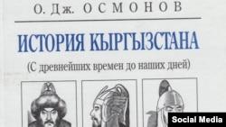 Обложка учебника по истории Кыргызстана профессора О.Осмонова. 2012 г.