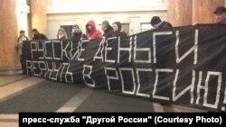 """Активисты """"Другой России"""" в здании ЦБ РФ"""
