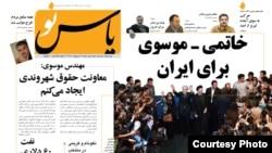 صفحه نخست اولین شماره از دور جدید روزنامه یاس نو