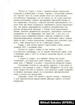 Донесение о выступлении Юрия Афанасьева - часть 2