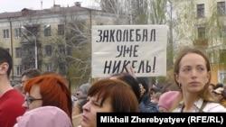 Митинг против разработок цветных металлов в Воронеже