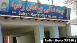 Школа Султон Розия в Кабуле