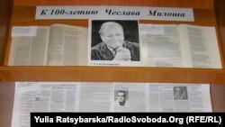 Книжкова виставка, присвячена Мілошеві, в Університеті ім. Нобеля, 10 жовтня 2011 року