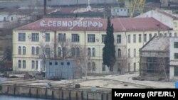 Здание Семморверфи - структурного подразделения Севастопольского морского завода