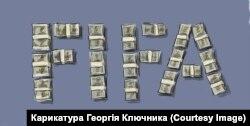 FIFA очима карикатуриста Георгія Ключника