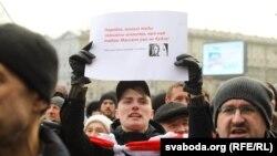 Пратэст супраць паглыбленьня інтэграцыі з Расеяй у Менску, 7 сьнежня 2019 году