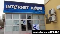 Интернет кафе в Ашхабаде (архивное фото)