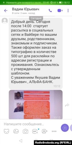 Скріншот погрози. Фото надано Оленою Разиковою