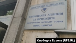 Националната агенция по приходите