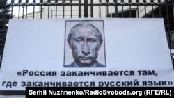 Плакат с пикета у Конституционного суда Украины, январь 2017 года