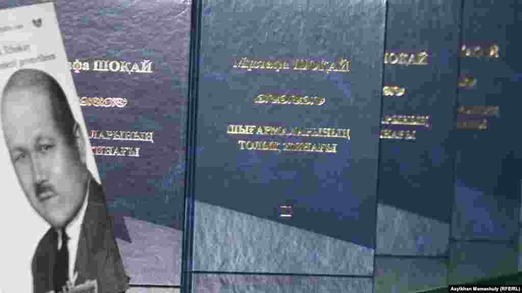 Мұстафа Шоқай шығармаларының толық жинағы. Алматы, 12 желтоқсан 2013 жыл.