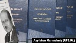Сборник сочинений Мустафы Шокая. Алматы, 12 декабря 2013 года.