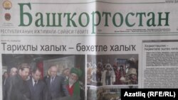"""Башҡортостан"" гәзите"