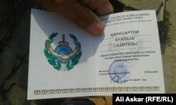 Удостоверение к медали «За вклад в обеспечение правопорядка», которой награжден Куаныш Карасартов. Актобе, 30 августа 2016 года.