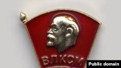 Нагрудный значок члена ВЛКСМ.