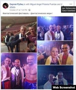 Батько і тренер артиста Сергій Рубець розмістив фото у соцмережі. Скріншот
