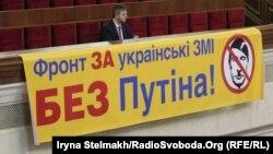 Плакат у Верховній Раді України, 5 лютого 2015 року