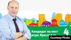 Ярославль қаласының мэрі қызметіне кандидат Яков Якушевтің веб-сайты