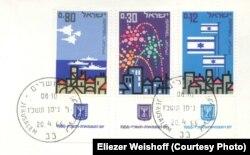 """Полный набор марок Элиезера Вайсхоффа """"День независимости"""". Фото любезно предоставлено почтой Израиля / Израильским филателистическим обществом"""