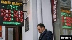 Kiyevdə valyutadəyişmə məntəqəsi, arxiv fotosu