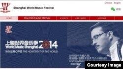 """Xanəndə Qoçaq Əsgərov,""""Shanghai World Music Festival-2014"""""""