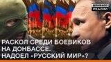 Розкол серед бойовиків на Донбасі. Набрид «русский мир»?