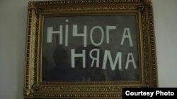 Центральный экспонат выставки белорусского современного искусства Belarus – young contemporary art