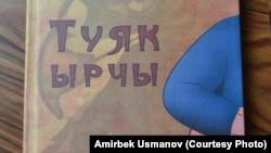 """""""Туяк ырчы"""" жыйнагынын мукабасы"""